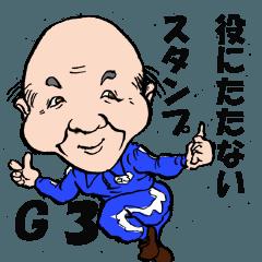 G3じいちゃん 2号