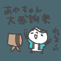 [LINEスタンプ] あやちゃんズ基本セットAya cute panda (1)