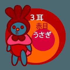 3耳赤目うさぎ 日本語版