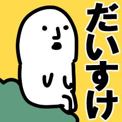 [LINEスタンプ] 【だいすけ】が使う用スタンプ