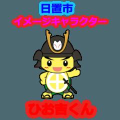 ひお吉くん(日置市イメージキャラクター)