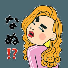 陽気な☆桃ジャージ バブリーギャル