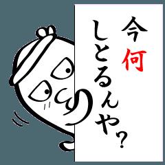 白いタコ太郎