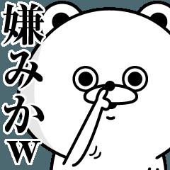 つっこみくま(仮)