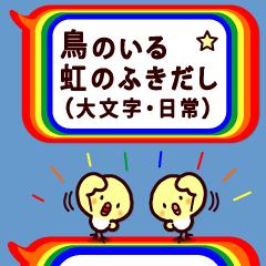 大文字!鳥のいる虹のふきだし☆+キラキラ