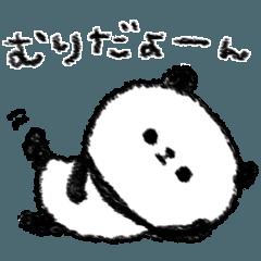 [LINEスタンプ] ぐーたらぱんだ (1)