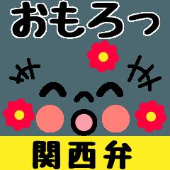 顔文字の関西弁