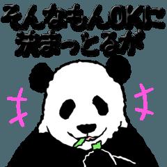 やる気のないパンダ(名古屋弁)