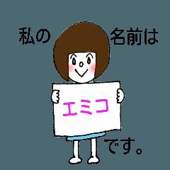 [LINEスタンプ] エミコさんのスタンプ (1)