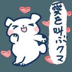 愛を叫ぶクマ