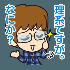 大学生の「闇」(理系編)