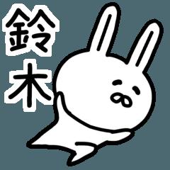 [動くよ♪]鈴木さんが使える名前スタンプ