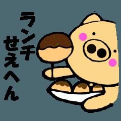 主婦が作ったデカ文字関西弁ブタ5