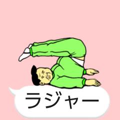 kawaii 動くおっさん 吹き出し付