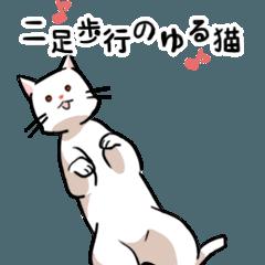 二足歩行のゆる猫