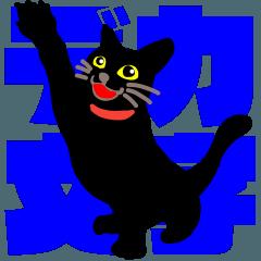大人が使える黒猫とデカ文字