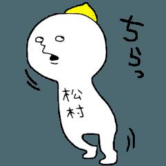 うひょ!松村さん!