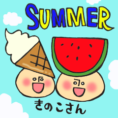 夏のきのこさん