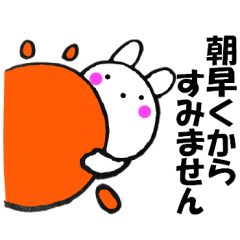[LINEスタンプ] 主婦が作ったデカ文字うさぎ 全部敬語3 (1)