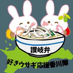 讃岐弁好きウサギ応援香川隊