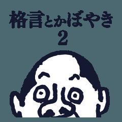 庶民の格言・ぼやき集2