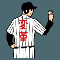 関西大好き応援団