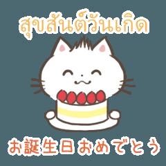 タイ語と日本語でお誕生日おめでとう