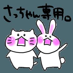 さっちゃん専用猫と兎