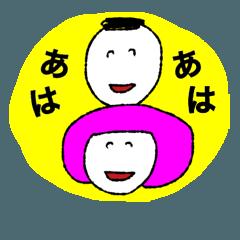 ぴよぴよ夫婦3