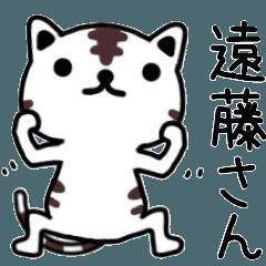 遠藤さん名前スタンプ