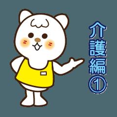 台灣華語(中国語の繁体字)と日本語(介護用)