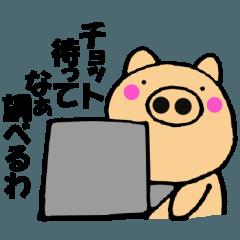 主婦が作ったデカ文字関西弁ブタ7