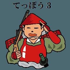 てっぽう 3