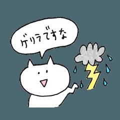 ねこ プレーン〜梅雨から夏〜