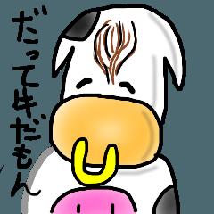 動物スタンプ 牛のモー子さん エピソード2