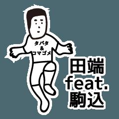 田端2 feat.駒込
