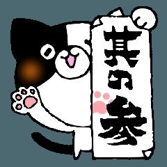 猫便り 3 〜書道編〜
