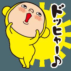 黄色いヤツ、セットでGO!(黄)