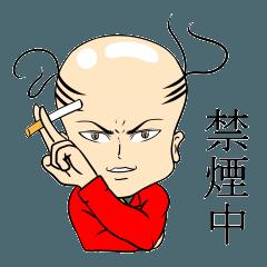 ☆ハゲメン☆ (セリフありバージョン)