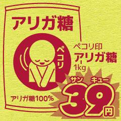 本日の目玉商品〜1色チラシ〜