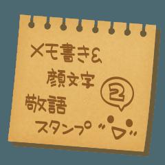 メモ書き&顔文字 敬語スタンプ2