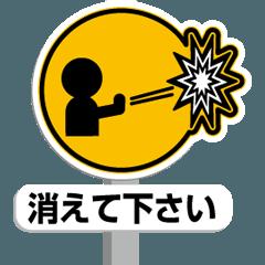 【動く】道路標識