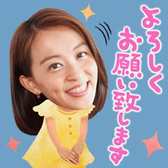田中理恵のエレガンススタンプ!