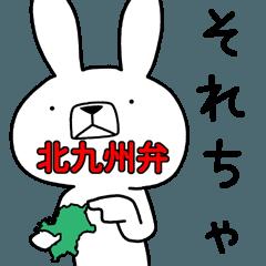 方言うさぎ 北九州弁編2