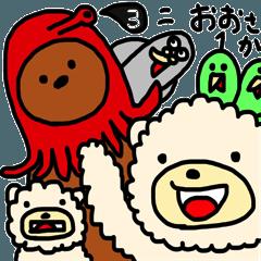 くまお と くまた 4 大阪!