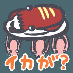 [LINEスタンプ] イカに特化したスタンプの画像(メイン)