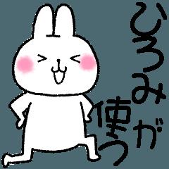 ★ひろみ★が使う専用スタンプ