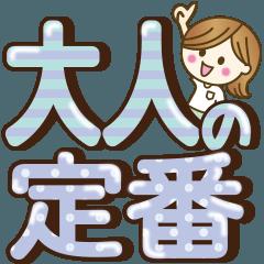 【実用的♥】大人女子の毎日使えるデカ敬語