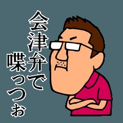 [LINEスタンプ] もやっさんの会津弁講座 (1)