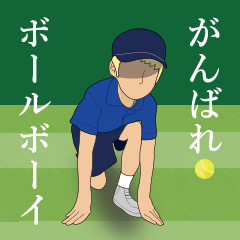 がんばれ! ボールボーイ